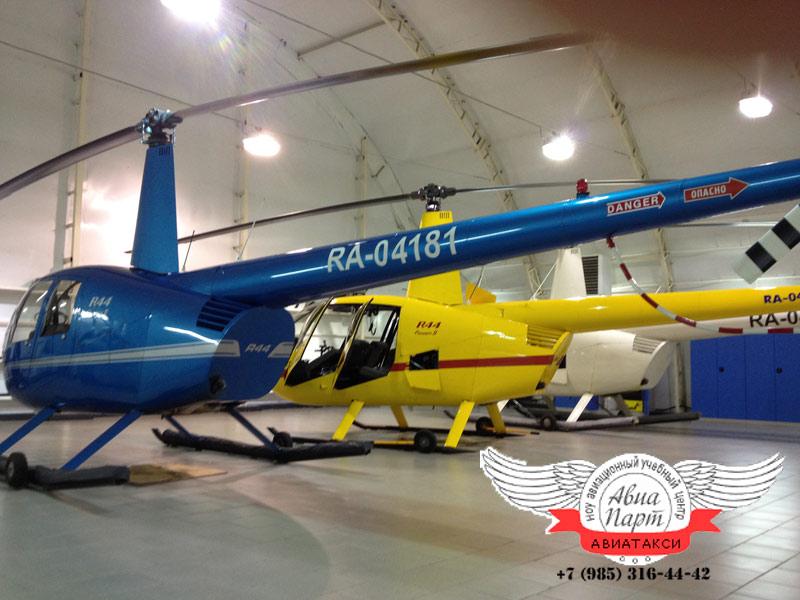 R44 - заказать аренду вертолета
